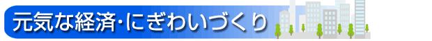 元気な経済・にぎわいづくり 北九州