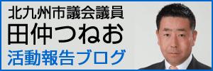 北九州市議会議員 田仲つねお 活動報告ブログ