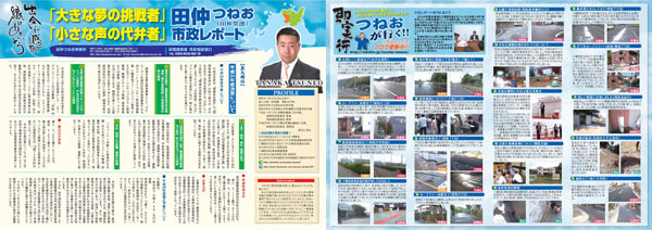 市政レポート25年10月