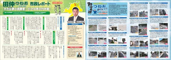 市政レポート26年10月