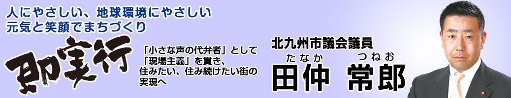 北九州市議会議員 田仲常郎(たなかつねお)