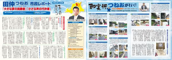 市政レポート令和元年10月