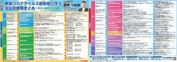市政レポート令和2年10月