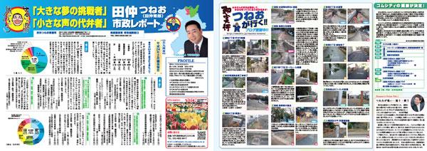 市政レポート24年2月