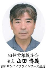 田仲つねお後援会会長山田博義(㈱サンエイプライムフーズ会長)